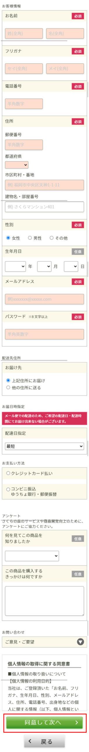 申し込み02-SUYARi