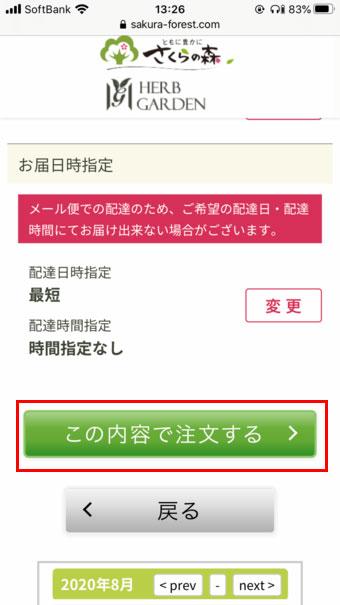 申し込み03-SUYARi