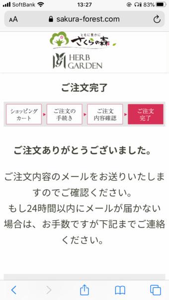 申し込み04-SUYARi