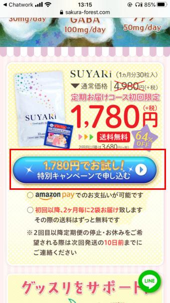 申し込み01-SUYARi