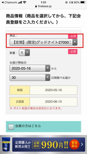 申し込み02-グッドナイト27000